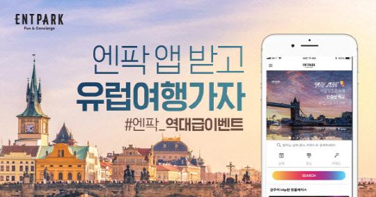 서울빛초롱축제 즐기고, 해외여행 가고!...엔팍 해외여행 및 식사권 증정 이벤트 진행
